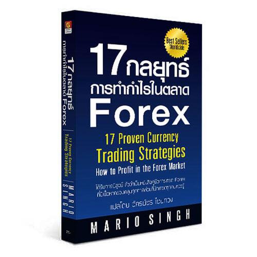 Mario singh forex trading